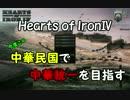 【Hoi4】 中華民国で中華統一 ゆっくり実況