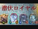 【実況】 新環境に適応する潜伏ロイヤル 【シャドウバース】