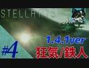 【狂気/鉄人】ステラリス ver1.4.1【ゆっくり実況】#4
