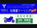 北海道ツーリング2016 Vol.1