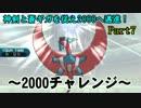 【ポケモンSM】神剣と蒼ギガを従え2000へ邁進!Part7【2000チャレンジ】