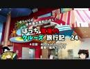 第51位:【ゆっくり】クルーズ旅行記 24 Allure of the Seas 昼食 ブラブラ thumbnail