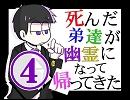 第69位:【おそ松さん】死んだ弟達が幽霊になって帰ってきた 第4話