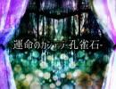 【猫村いろは】運命のカンテラ-孔雀石-【オリジナル】