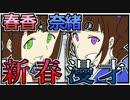 【フルボイス】春香と奈緒の新春漫才