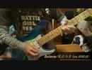【バトガ】Believe 弾いてみた【ギター】