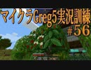 【Minecraft】生声実況!マイクラGreg5入れて実況訓練part56