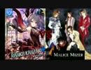 【デレマス】神崎蘭子 VS MALICE MIZER【