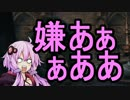 【Bloodborne】頭No派系脳筋?ゆかりのブラッドボーン初見プレイ Part2