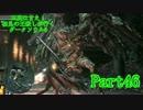 【実況】玉座は甘え!初見の王殺しが行くダークソウル3【DarkSoulsIII】part46