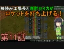 棒読み工場長と京町セイカがロケットを打ち上げる! 第11話【Factorio】