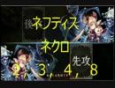 【シャドバ実況】ネフティスネクロ(2,3,4,8)  アグロはきつい・・・・