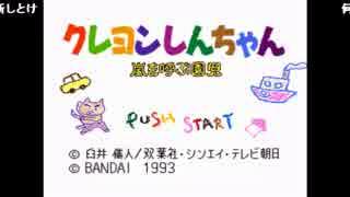【ch】うんこちゃん『クレヨンしんちゃん 嵐を呼ぶ園児』part1【2017/01/09】