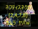 【シャドバ実況】ネフティスネクロ(2,4.7.8)  カムラ ヤバw