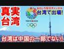 【日本人の力が必要です】 台湾は台湾であり、中国ではありません!