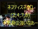 【シャドバ実況】ネフティスネクロ(2,4.7.8)  不死身つよいなあー