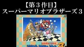 スーパーマリオブラザーズ3実況 part1【ノンケのマリオゲームツアー】