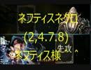 【シャドバ実況】ネフティスネクロ(2,4.7.8)  ネフティス様^^
