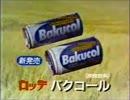 ■ロッテ バクコール メッコールより不味い?