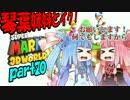琴葉姉妹とイク!スーパーマリオ3Dワールドpart20【VOICEROID実況】