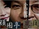 【頑固亭異聞】韓国の狼狽と日本の対応[桜H29/1/10]