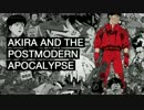 【PASアニメ批評】サブカルと終末論 Part2【AKIRA】