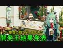 【艦これ】クソ提督の暇つぶし Part.10【ゆっくり実況】