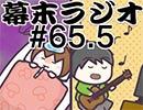 第76位:[会員専用]幕末ラジオ 第六十五.五回(坂本病欠回)