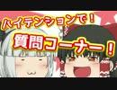 【ゆっくり茶番】ハイテンションで質問コーナー!!!