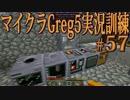 【Minecraft】生声実況!マイクラGreg5入れて実況訓練part57