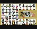 【MMD刀剣乱舞】My Favorite Vocaloid Song Medley改【収録風企画】