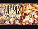 [ゆっくり実況]話題の神ゲーをやろう Part.53[神姫Project]