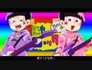 【おそ松さん人力】四男と末弟で脱.法ロ.ック thumbnail