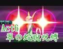【ポケモンSM】己に打ち克つシングルレートAct6【翠の蛇睨呪縛】