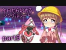 【VOICEROID実況】今日から始めるシングルレートpart9【月読アイ】