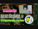 Stellaris 艦隊戦動画 9 自由惑星同盟軍艦