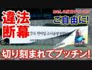 【韓国で慰安婦騒動】 日本謝罪しろ!その横断幕が切り裂かれた!