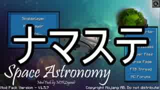 【Minecraft】ありきたりなスペースアストロノミー Part01【ゆっくり実況】
