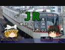 【ゆっくり】 JRを使わない旅 / part 02HD