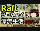 【Raft】ザ・ゆっくり漂流生活part.4