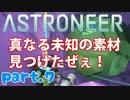 #7【steam】宇宙。それは未開のフロンティア!【Astroneer】