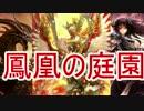 【シャドバ】ガチで実用可能!!鳳凰の庭園デッキ!!!