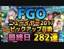 【FGO】ニューイヤーピックアップ2017最終日 282連【実況】