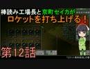 棒読み工場長と京町セイカがロケットを打ち上げる! 第12話【Factorio】