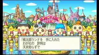 【芋畑】桃太郎電鉄2010 55年ハンデ戦part31【タイムシフト】