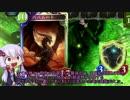 【Shadowverse】結月ゆかりのシャドバ備忘録 part2 ~ネフティスバハム...