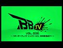 ボーダーブレイク 「BB.TV Vol.036 ~『ボーダーブレイク エックス ゼロ...