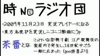 ときのラジオ団  第一回 ~茶番6選~