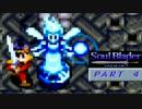 【ソウルブレイダー】神さまの使い(パシリ)の世界創造記PART4