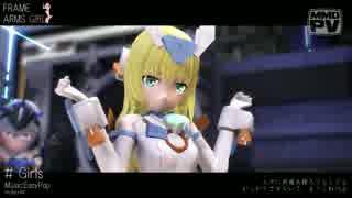 【MMDFA:G】Girls【バーゼラルド/轟雷/ス